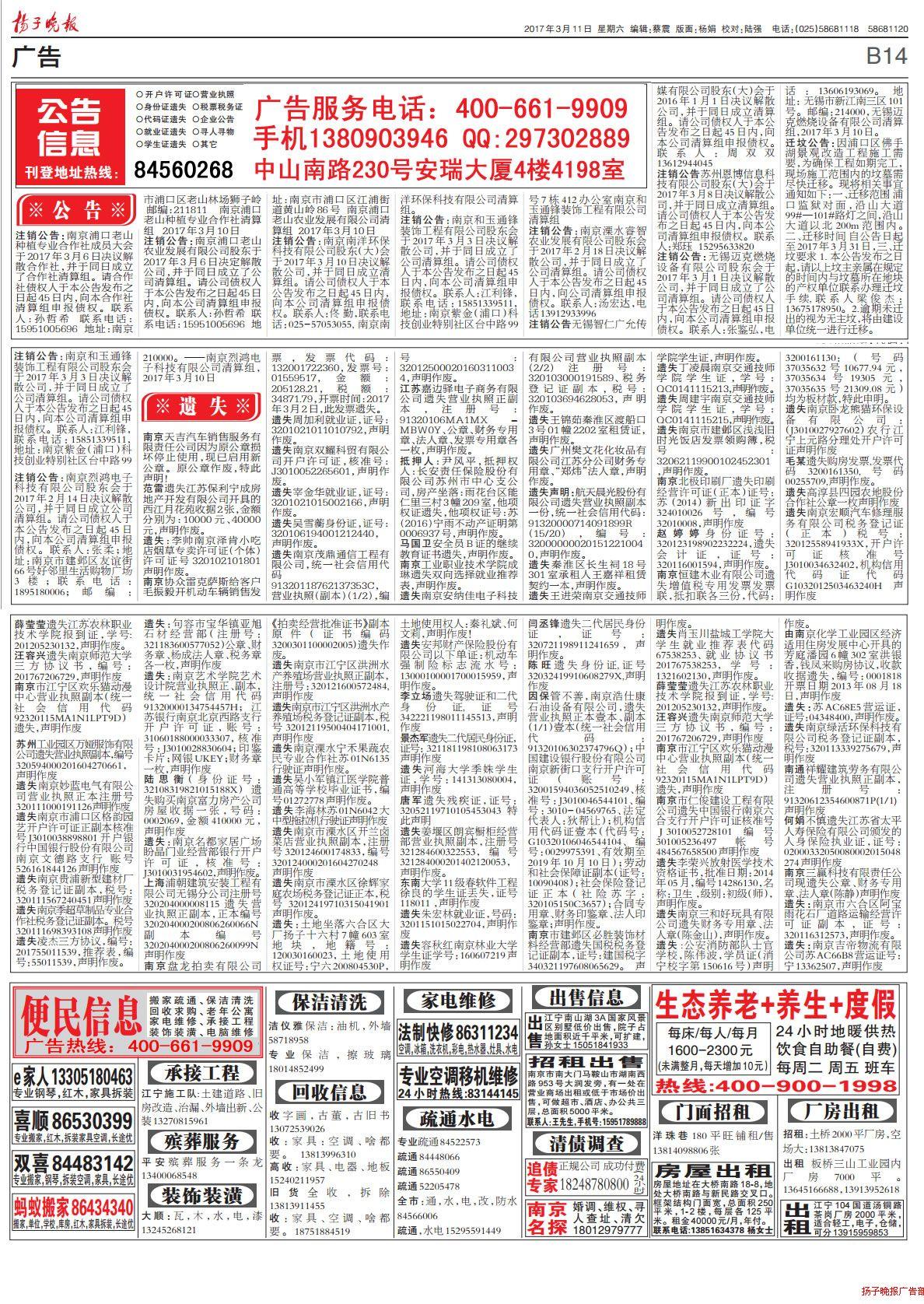 2017年3月11日扬子晚报公告声明遗失注销